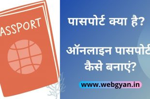 ऑनलाइन पासपोर्ट कैसे बनाएं? How to apply for passport online?