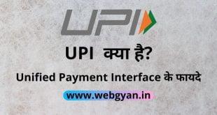 UPI क्याUPI क्या है? और UPI Payment App कैसे इस्तेमाल करें | what is UPI? How to use UPI payment app?है? और UPI Payment App कैसे इस्तेमाल करें | what is UPI? How to use UPI payment app?