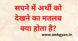 सपने में अर्थी देखना | seeing dead body in dream in hindi