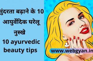 सुंदरता बढ़ाने के 10 आयुर्वेदिक घरेलू नुस्खे | 10 ayurvedic beauty tips