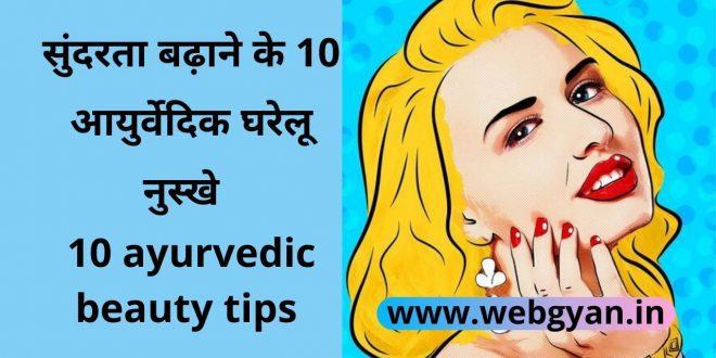 सुंदरता बढ़ाने के 10 आयुर्वेदिक घरेलू नुस्खे   10 ayurvedic beauty tips