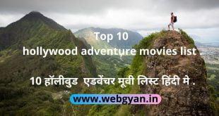 Top 10 hollywood adventure movies   हॉलीवुड के 10 एडवेंचर मूवीस.