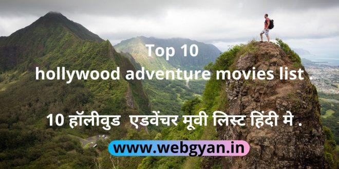 Top 10 hollywood adventure movies | हॉलीवुड के 10 एडवेंचर मूवीस.