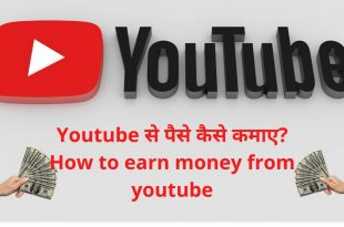 Youtube से पैसे कैसे कमाए? How to earn money from youtube